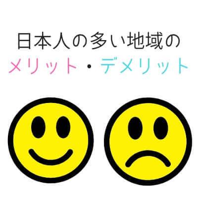 日本人の多い地域のメリットデメリット