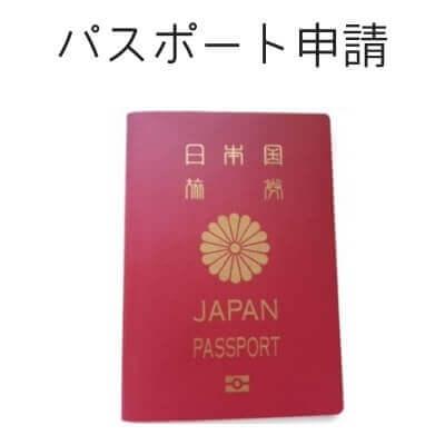 アメリカで日本のパスポートを申請する