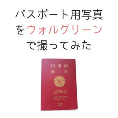 パスポート用写真をウォルグリーンで撮ってみた