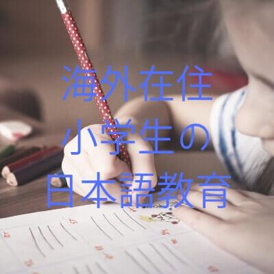 海外在住小学生の日本語教育は?