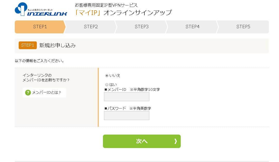 インターリンク登録方法1